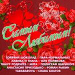 Оля Полякова — Обними меня