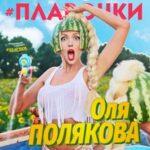 Оля Полякова — #Плавочки
