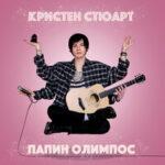 Папин Олимпос — Кристен Стюарт