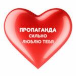 Пропаганда — Сильно люблю тебя