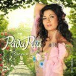 Рада Рай — Вольный рай