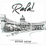 RAFAL — Белые ночи