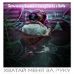 Seewoow & LuckySmoke & Ko4a & Визави — Хватай меня за руку