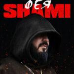 Shami — Фея