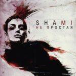Shami — Непростая