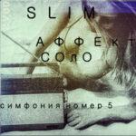 Slim & Аффект Соло — Тёмные глаза