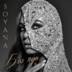 SOYANA — Карие глаза