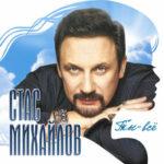 Стас Михайлов & Елена Север — Не зови, не слышу