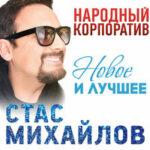Стас Михайлов — Сон, где мы вдвоём