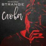 Strange — Слова