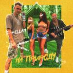 T-killah — На природу