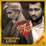 TamerlanAlena — Держи меня
