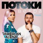 TamerlanAlena — Какого цвета