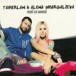 TamerlanAlena — Ты только мой