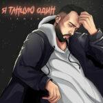 Tanzh — Я танцую один