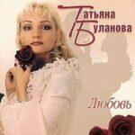 Татьяна Буланова & Михаил Боярский — Любовь