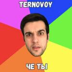 TERNOVOY — Че ты