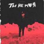 TESLYA — Ты не моя
