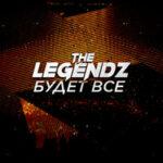 The Legendz — Будет всё