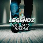 The Legendz — Ни шагу назад