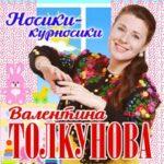 Валентина Толкунова — Спи, моя радость, усни
