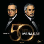 Валерий Меладзе & Константин Меладзе — Разведи огонь