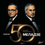 Валерий Меладзе & Константин Меладзе — Я не могу без тебя