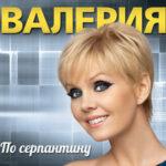 Валерия — На Ивана Купала