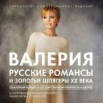 Валерия & Давид Фёдорович Тухманов — Напрасные слова