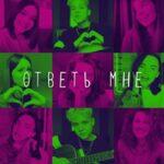 Ваня Дмитриенко & Open Kids — Ответь мне