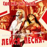 ВИА «Лейся & песня!» — Рыжая метелица