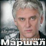 Вика Дайнеко & Александр Маршал — Снилось мне