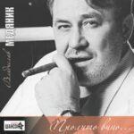 Владислав Медяник & Любовь Успенская — Океан