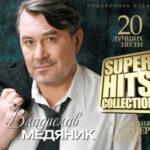 Владислав Медяник & Любовь Успенская — Первая любовь