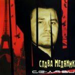 Владислав Медяник & Любовь Успенская — Се-ля-ви