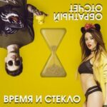 Время и Стекло & Потап — Слеза