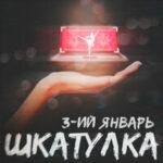 3-ий Январь — Шкатулка