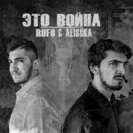 ALISHKA & RUFO — Это война