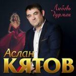 Аслан Кятов — Любовь дурман