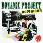 Botanic Project — Do You Wanna