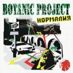 Botanic Project — Эфиопия