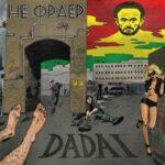 Dada I — Jah не Фраер