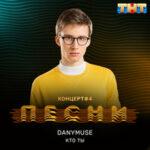 DanyMuse — Кто ты