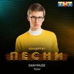 DanyMuse — Тону