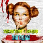 Dj Tarantino & Brand — Загадка