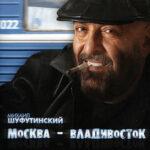 Ёлка & Михаил Шуфутинский — Москва – Владивосток