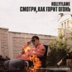 HOLLYFLAME — Смотри, как горит огонь