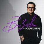Игорь Саруханов — С кем ты?