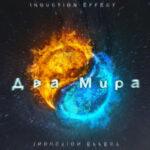 Induction Effect — Два Мира