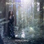 Induction Effect — Новый Мир